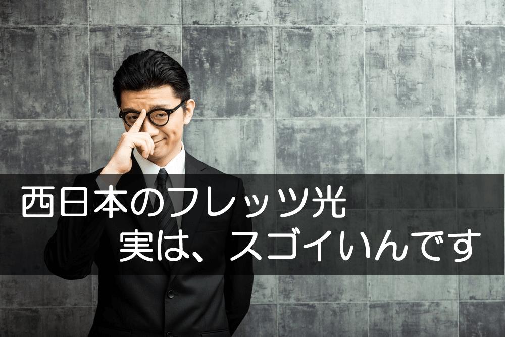 なかなか侮れない!NTT西日本フレッツ光の料金は安いぞ | ヒカリCOM