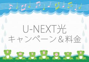 U-NEXT光のキャンペーン・料金