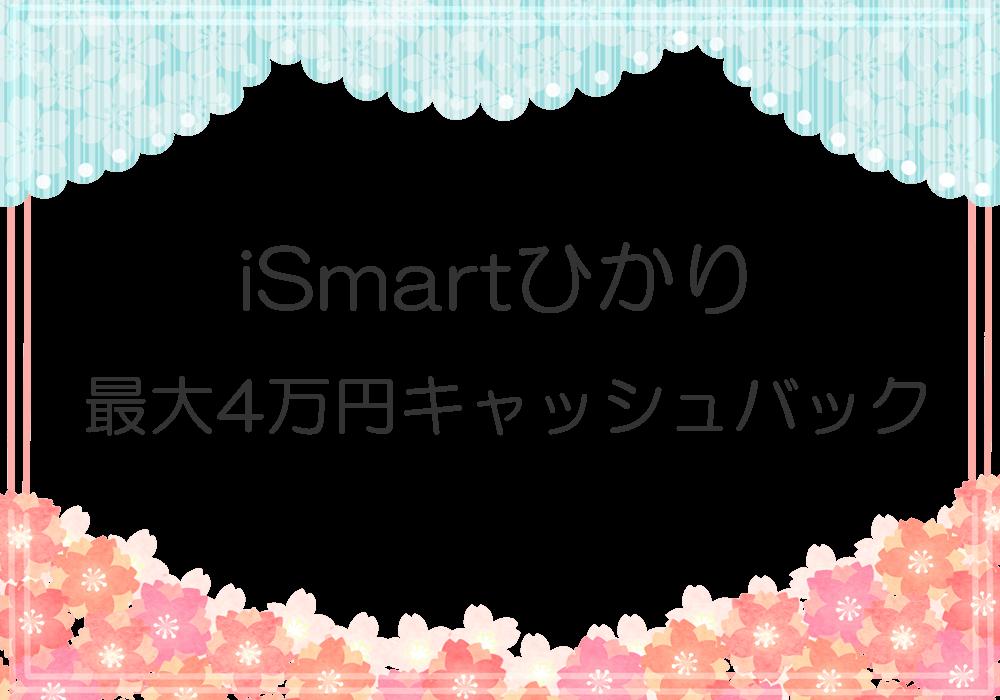 最大4万円キャッシュバック!iSmartひかりの料金解説 | ヒカリCOM