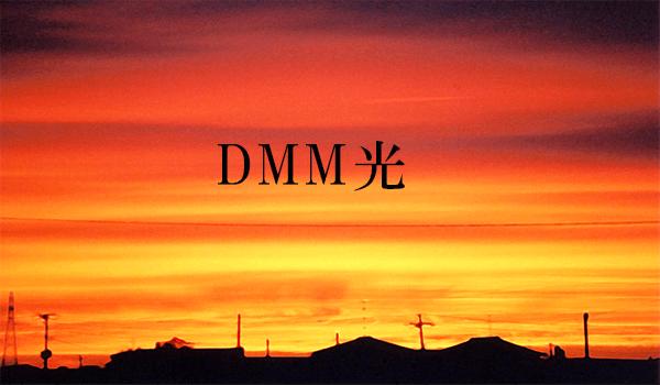 DMM光の評判・口コミ!契約前に抑えておきたい全項目 | ヒカリCOM