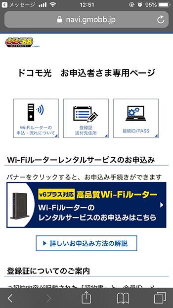 Wi-Fiルーターレンタルサービスの手続き画面