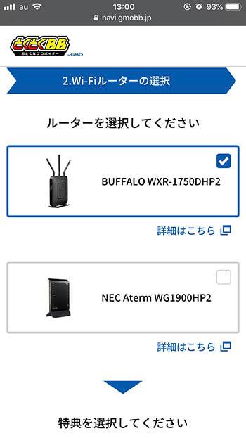 Wi-Fiルーターの選択・申し込み画面