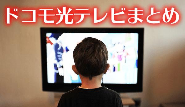 ドコモ光のテレビオプション!ひかりTVの評判や番組・録画・工事・解約など|ヒカリCOM