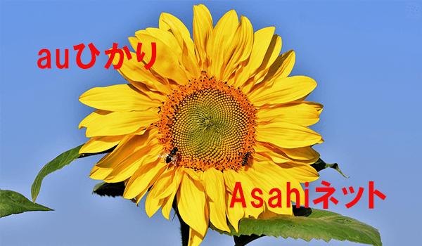 Asahiネット×auひかりの評判から見えたデメリット!料金やキャンペーンなどまとめ|ヒカリCOM