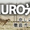 NURO光のキャッシュバックNo.1はこれ!キャンペーン比較や申し込み方法も | ヒカリCOM