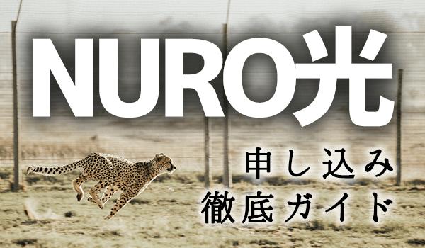NURO光の特典キャンペーン全比較