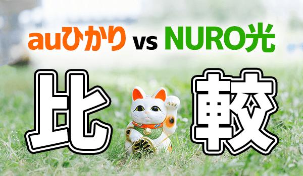 NURO光とauひかりを比較
