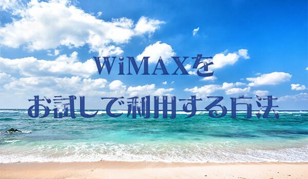 WiMAXがお試しできるTryWiMAX