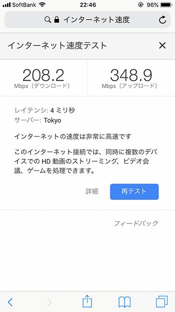 Wi-Fiルーターの速度測定の結果