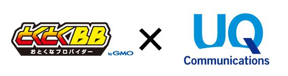 GMOとくとくBB vs UQコミュニケーションズ