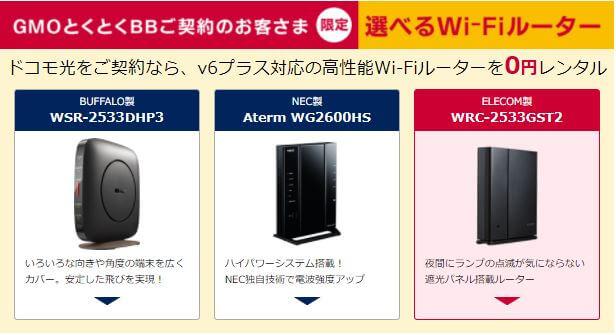 選べる3種類のWi-Fiルーター