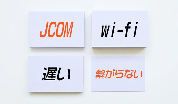 JCOM Wi-Fiルーターは繋がらない