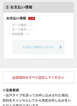 NURO光支払い情報入力