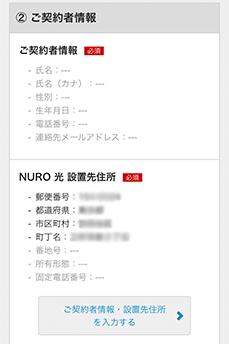 NURO光契約者情報入力