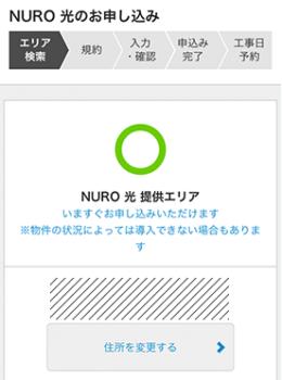 NURO光エリア確認2