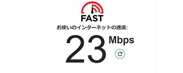 速度の数値