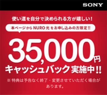 NURO公式キャンペーンページ