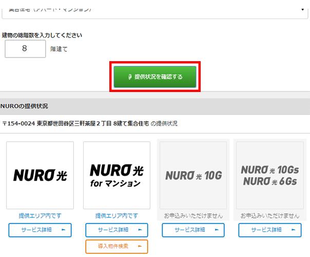 NURO光エリア確認4
