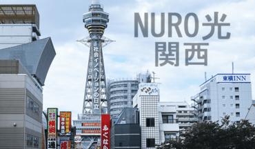 NURO光の関西エリア