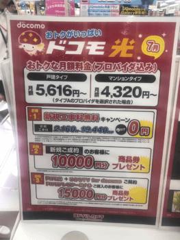 ヨドバシカメラのキャンペーン
