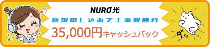 nuro申込み