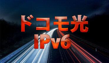 ドコモ光のIPv6