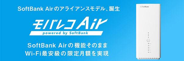 モバレコAir powered by SoftBank