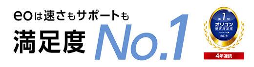 eo光顧客満足度No.1