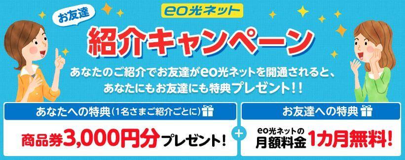 eo光の紹介キャンペーン