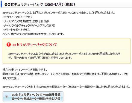 eoセキュリティーパックの申し込み画面