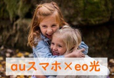 eo光×au