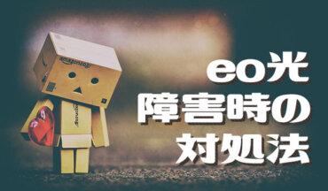 eo光の障害