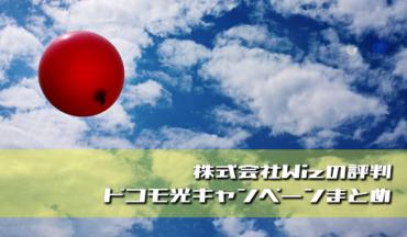 ドコモ光×Wiz(ワイズ)