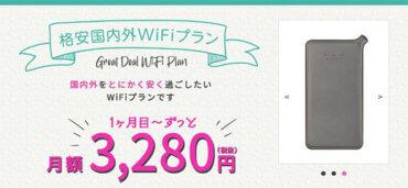 Mugen WiFiの端末