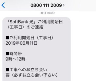 ソフトバンク光の工事に関するメール