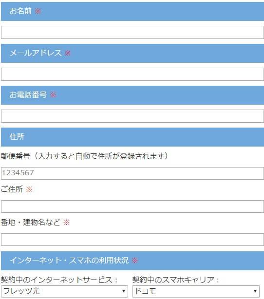 ゼロプラス申込み画面