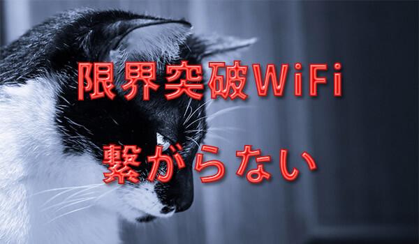 限界突破WiFiの通信障害