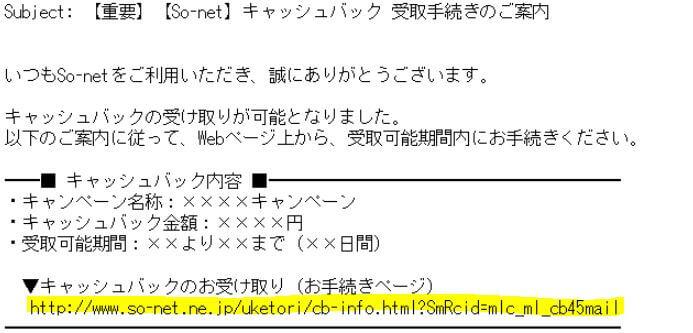 nuro光のキャッシュバックメール