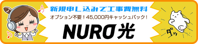 NURO光公式の申し込み窓口