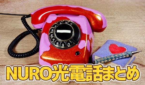 NURO光の電話は番号の引き継ぎができる