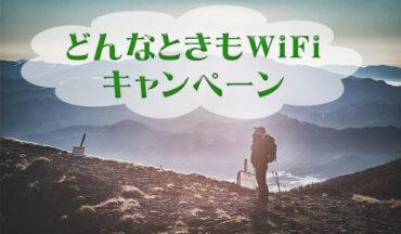 どんな とき も wifi 乗り換え キャンペーン