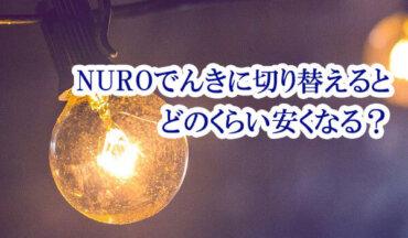 NUROでんきの評判