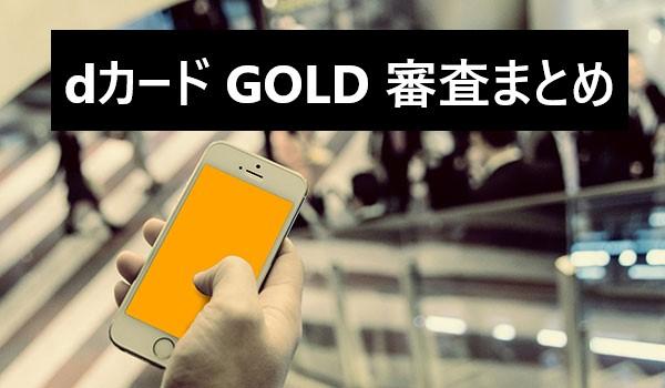 dカード GOLDの審査基準