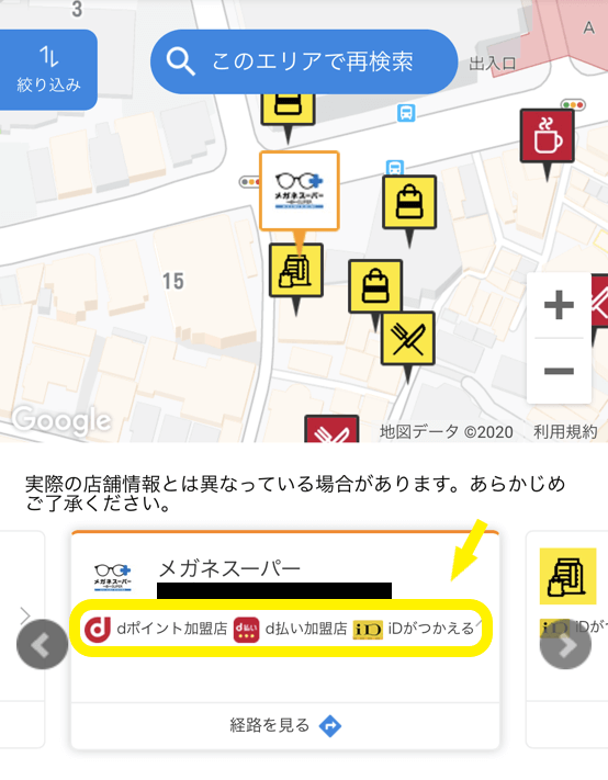 dポイントクラブアプリで位置情報を使って店舗情報を見る画面