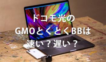 ドコモ光×GMOとくとくBB×速度