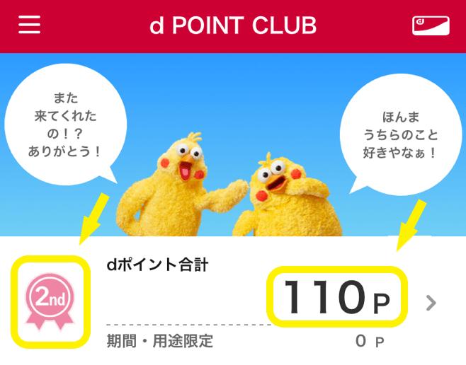 dポイントクラブアプリの貯まったdポイントとステージの確認