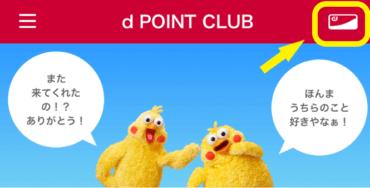 dポイントクラブアプリの最初の画面