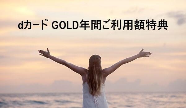 ゴールド 額 利用 カード D 限度