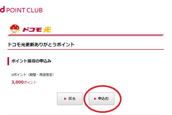 dポイントクラブの申込み画面