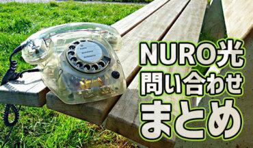 NURO光の問い合わせ先